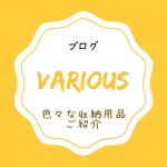 お気に入りの無印良品のキッチンツールご紹介!