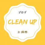 お風呂の排水溝掃除をもっとラクに!