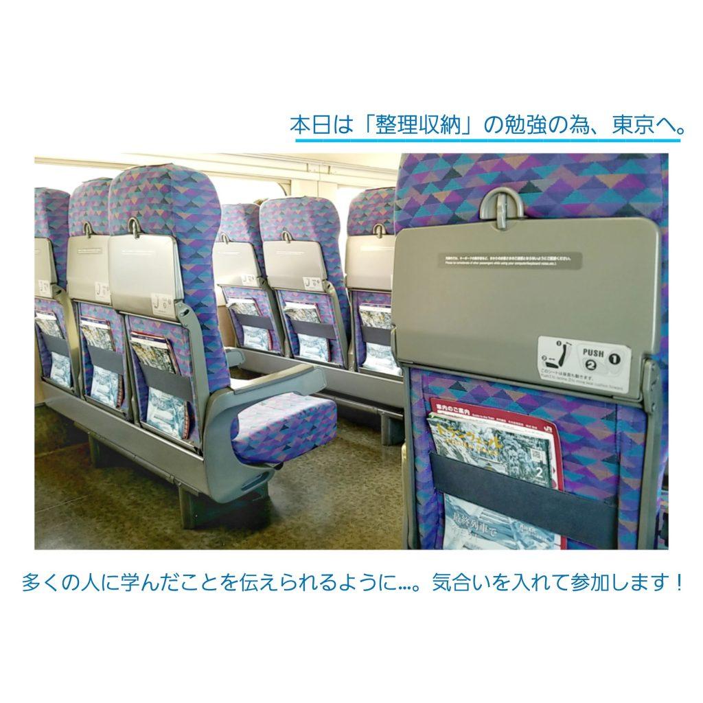 整理収納の勉強へ東京