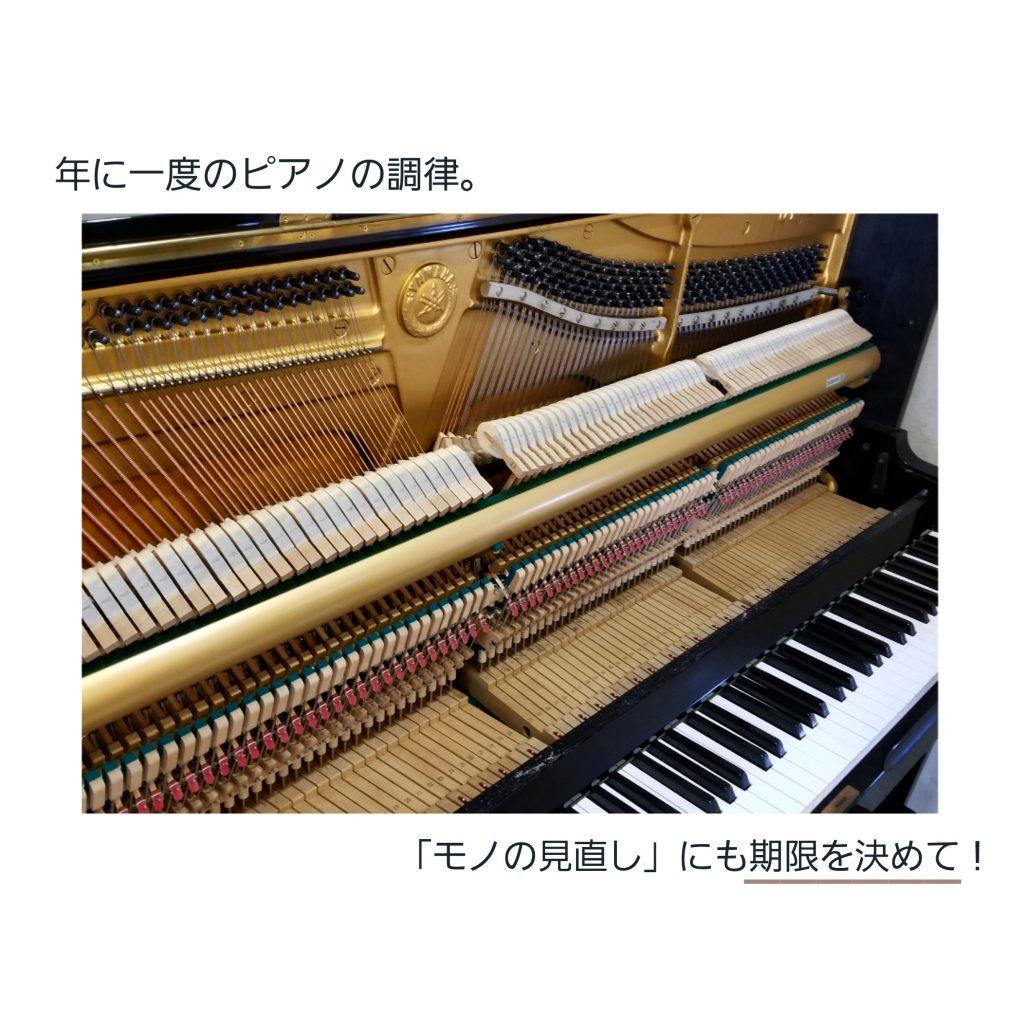 ピアノ 収納