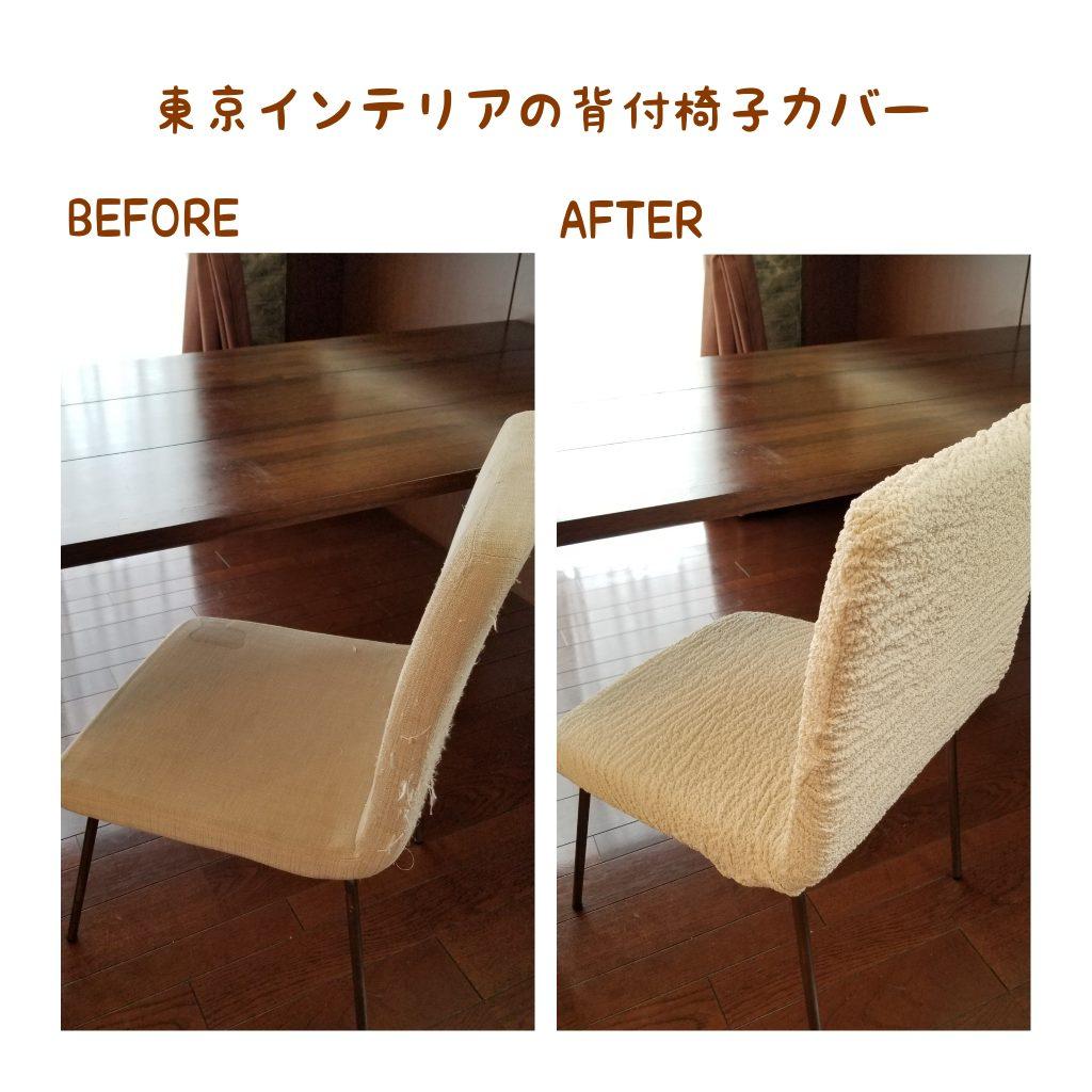 東京インテリア 背付椅子カバー