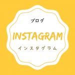 Instagram改造計画!