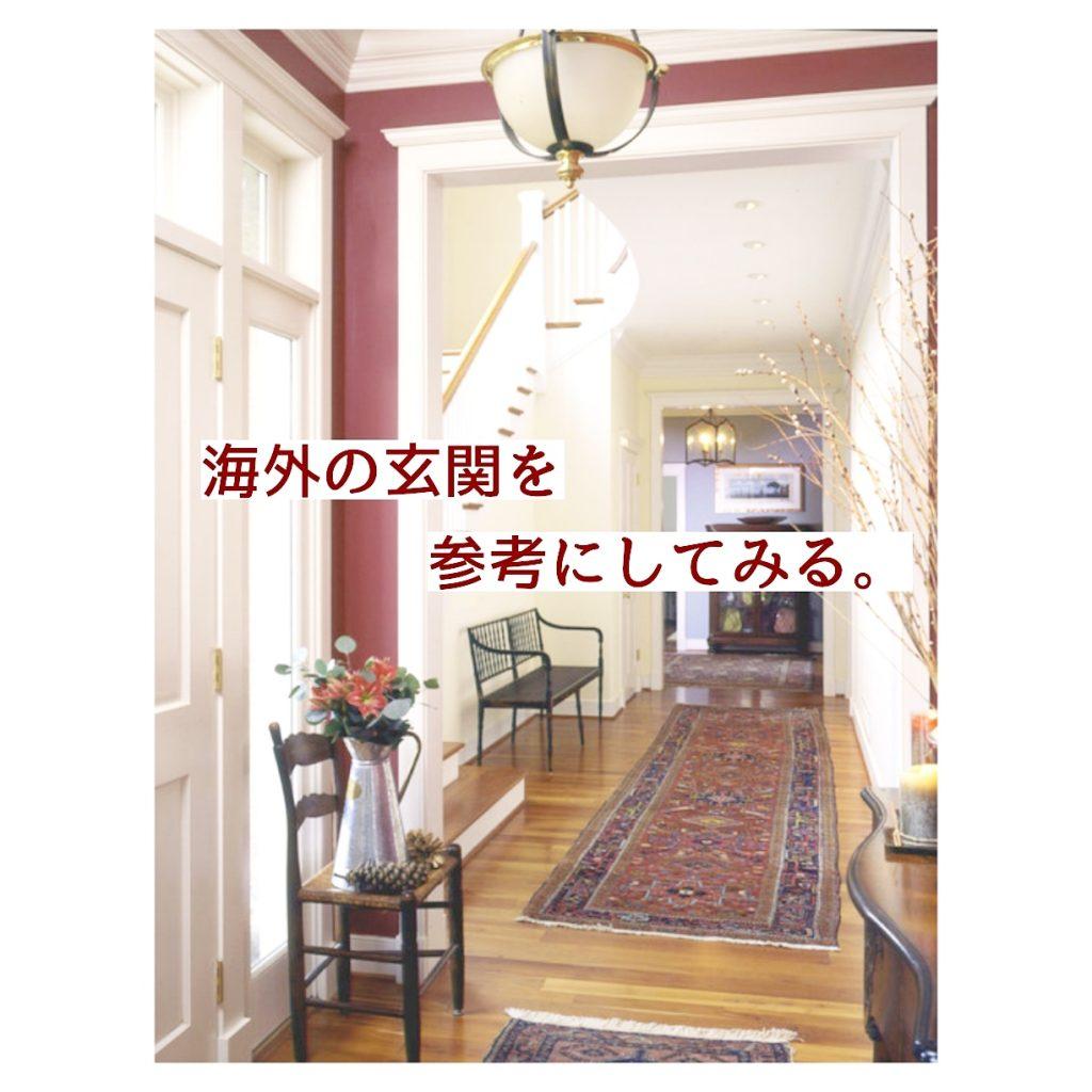 海外の玄関