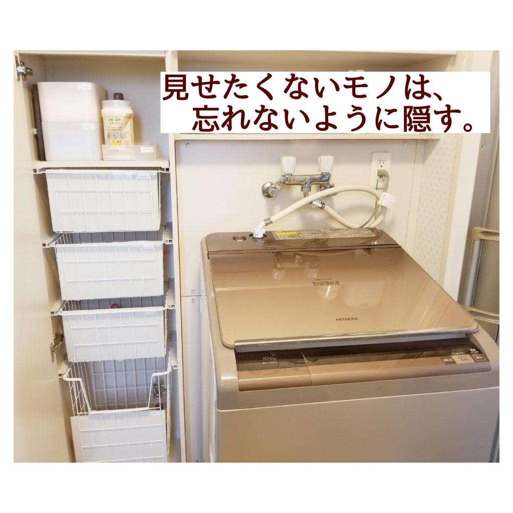 隠す収納 洗面所
