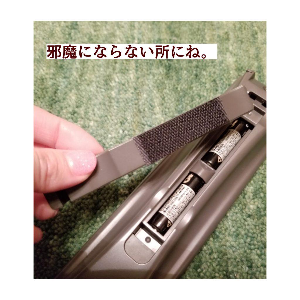 ファスナーテープ リモコン