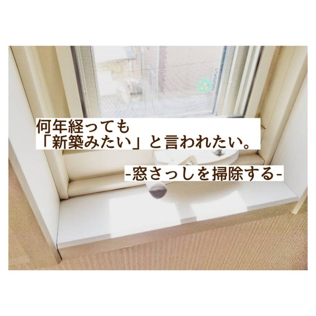 窓さっし 掃除