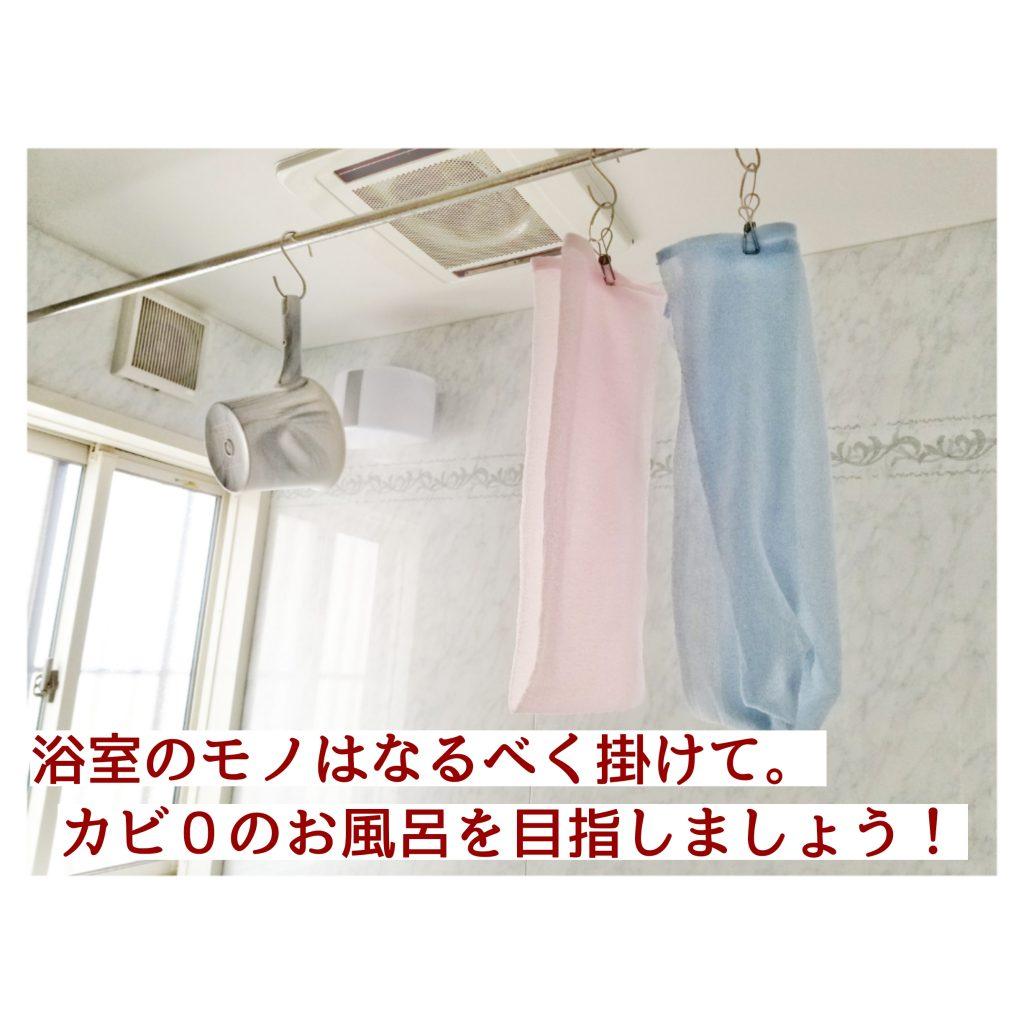浴室収納 掛ける 吊るす