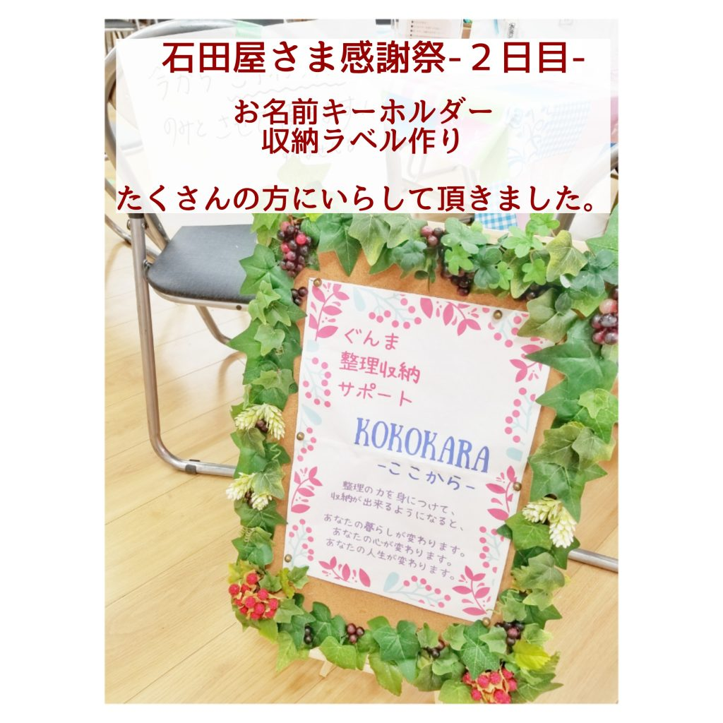 石田屋さま感謝祭 整理収納
