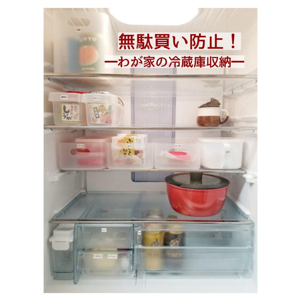冷蔵庫収納 無駄買い防止