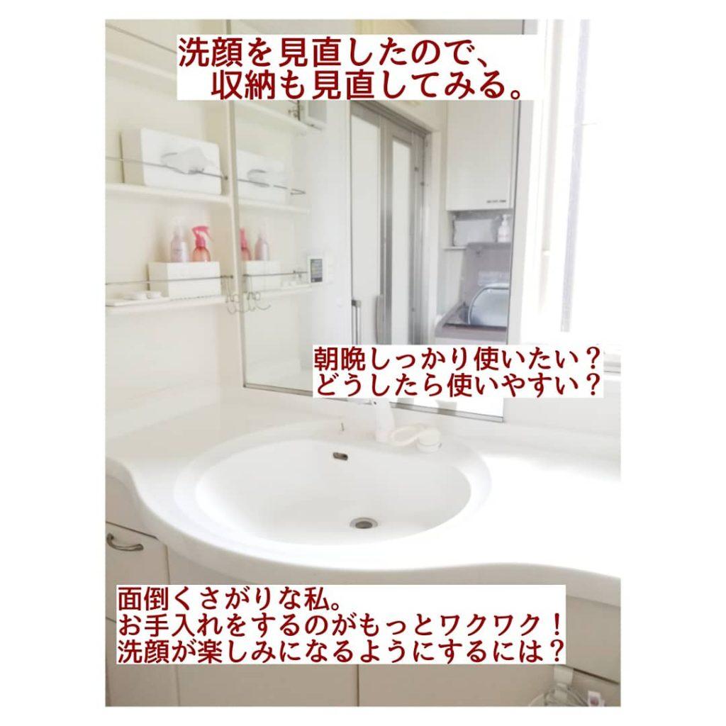 収納を見直し 洗面所