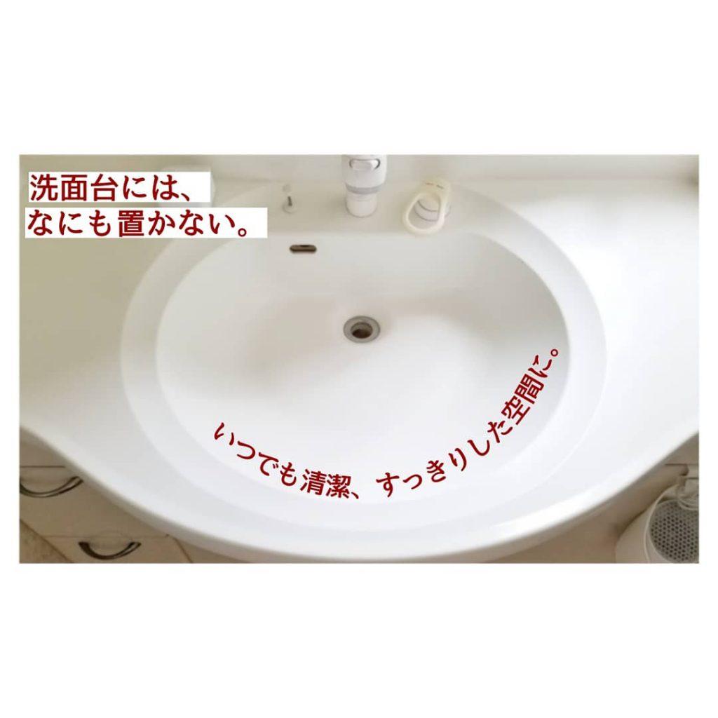 洗面台 なにも置かない