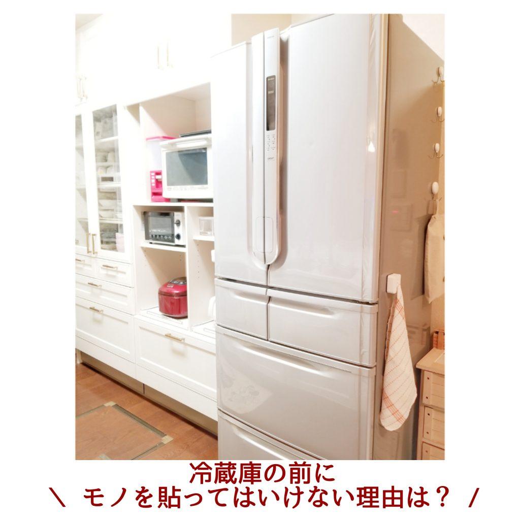 冷蔵庫の前にモノを貼ってはいけない理由は?
