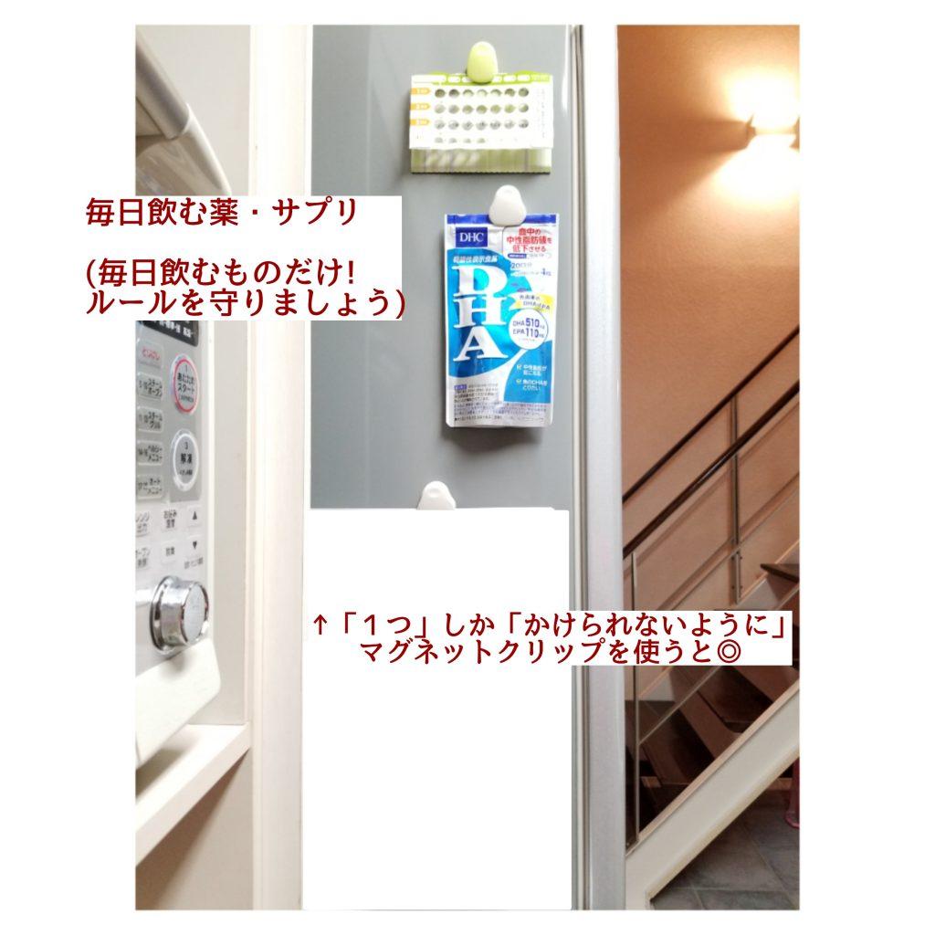 冷蔵庫よこ 収納