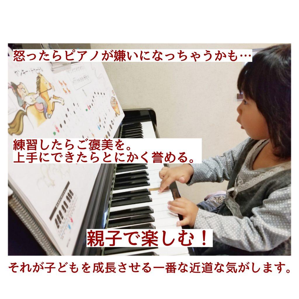 親子で楽しむ ピアノ