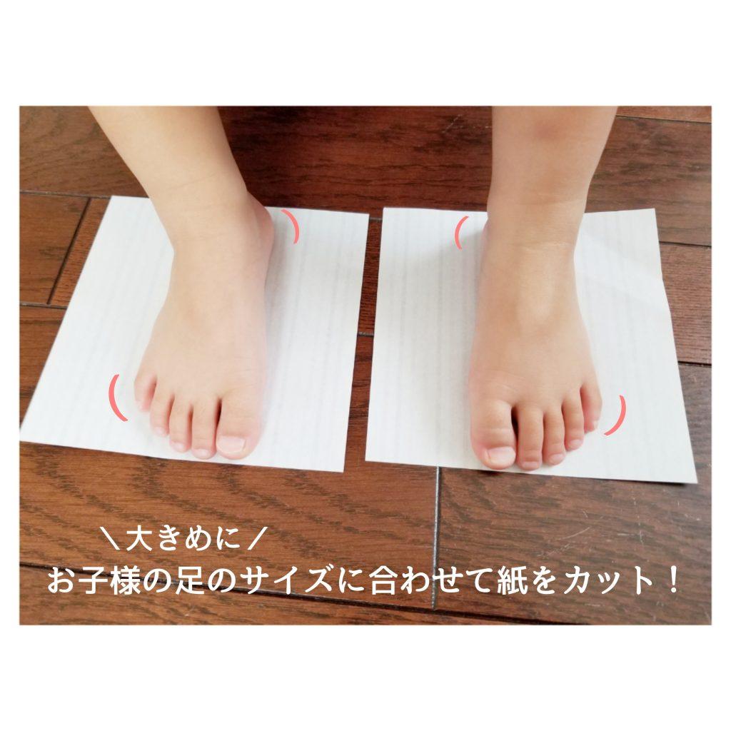 靴を揃えるトレーニング