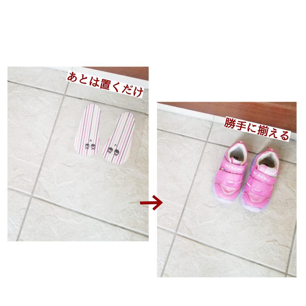 靴を揃えるシート