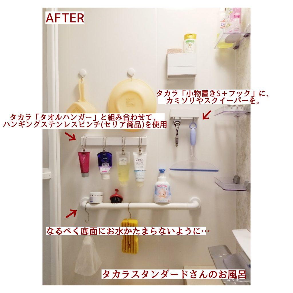 お風呂 整理収納