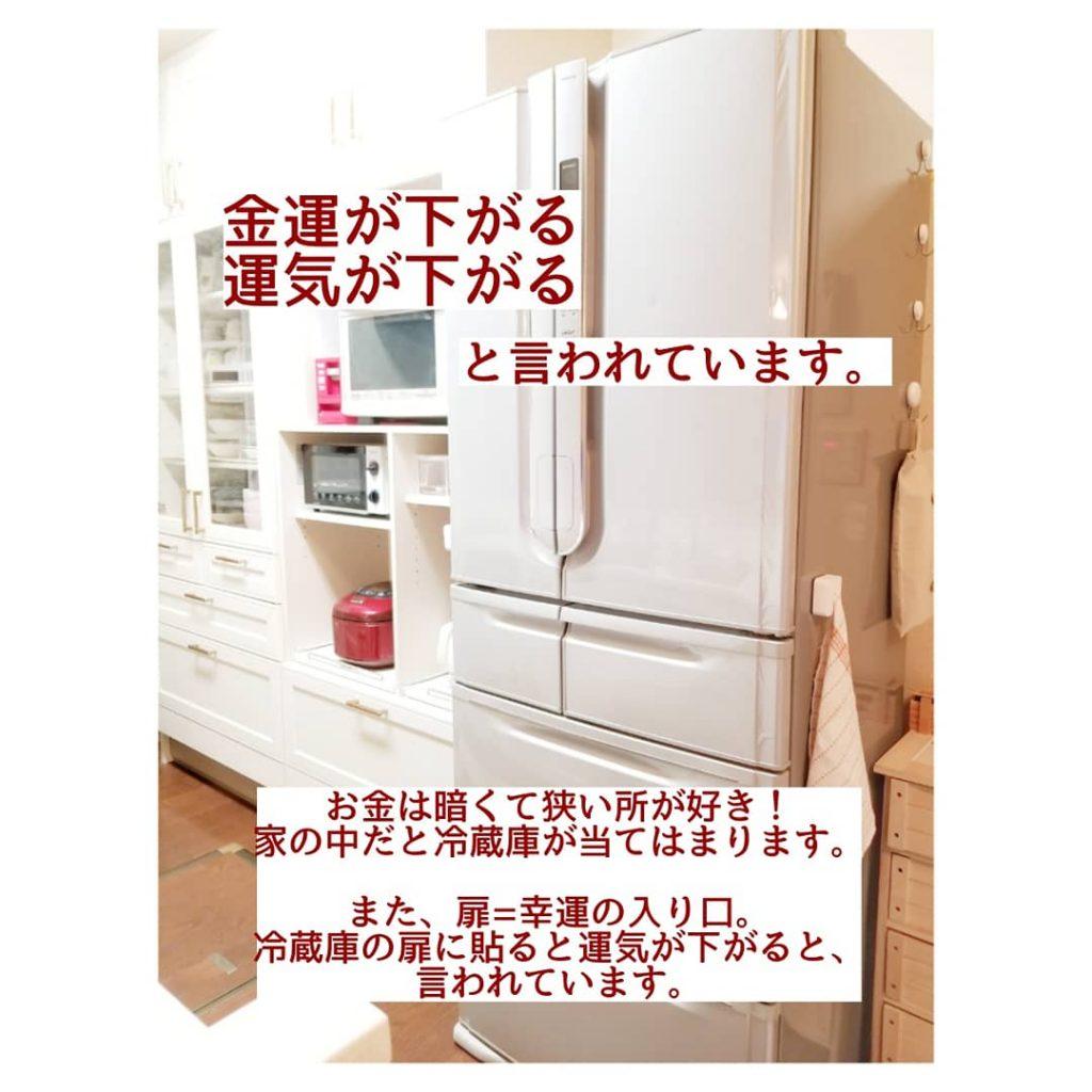 風水 冷蔵庫