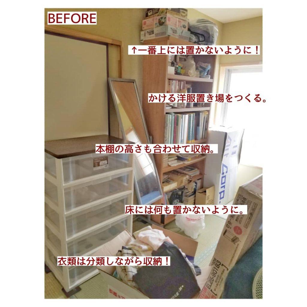 収納 和室 改善ポイント