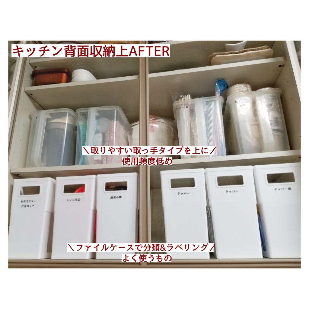 キッチン 整理収納アドバイザー
