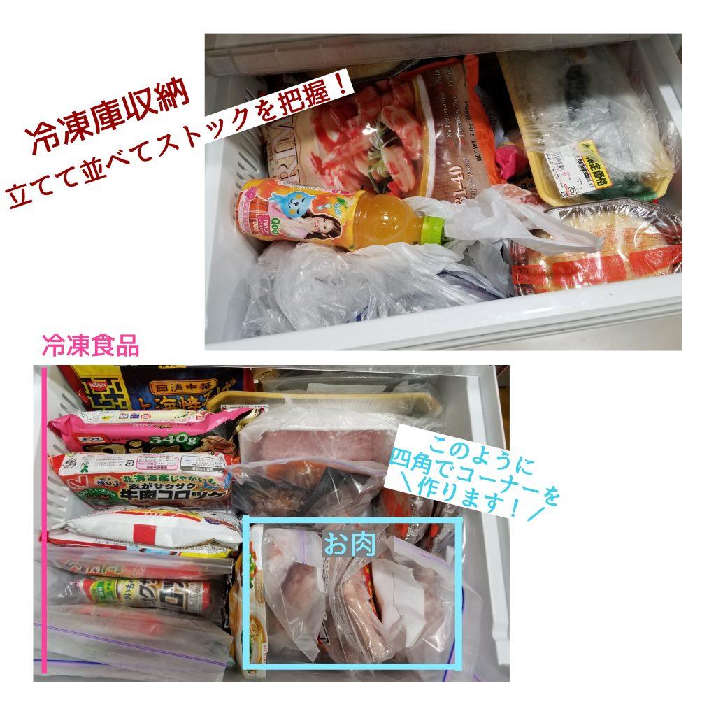 冷蔵庫整理