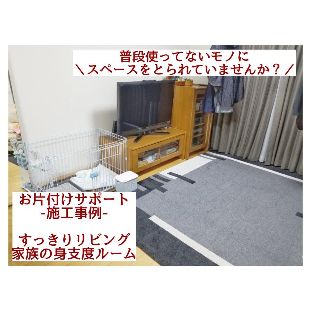 東京 お片付けサポート